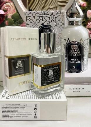 Новинка 💖 тестер парфюма 💖musk kashmir 💖 стойкий аромат эмираты