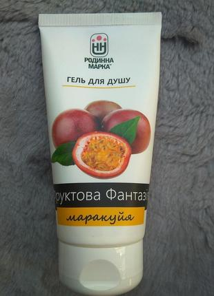 Гель  для душа фруктовая фантазия(маракуйя)150 гр. натуральный.