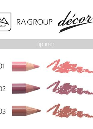 Контурный косметический карандаш для губ подводка lipliner ra group décor ☕ #103