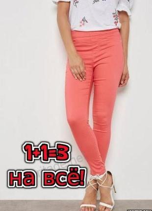 🎁1+1=3 узкие зауженные персиковые джинсы джеггинсы dorothy perkins, размер 44 - 46