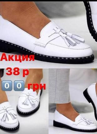 Новые туфли, балетки, слипоны белые 38-24,5 р