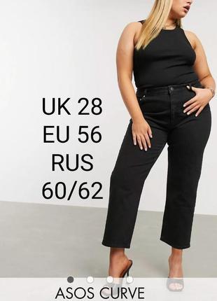 Укороченные джинсы мом высокая посадка большой размер asos