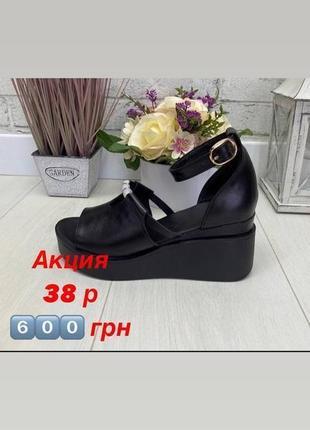 Новые босоножки черные на танкетке натуральная кожа 38-24,5 см