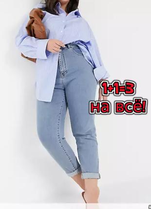 🎁1+1=3 фирменные прямые голубые мом mom джинсы высокая посадка, размер 50 - 52