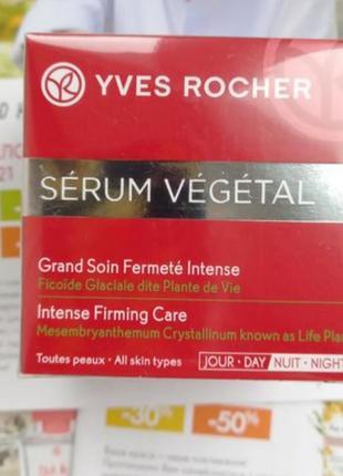 Дневной/ночной крем против морщин serum vegetal 75 мл от ив роше