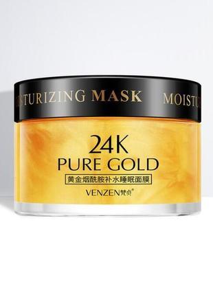 Ночная восстанавливающая маска с ниацинамидом и золотом venzen 24k pure gold mask
