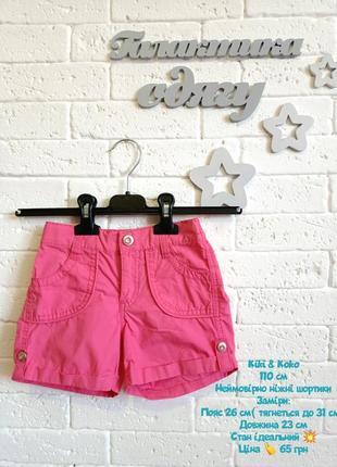 Шорти,шорты для девочки 110 см