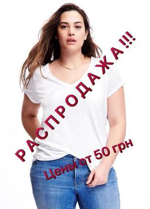 Распродажа/ базовая белая футболка р 46-48