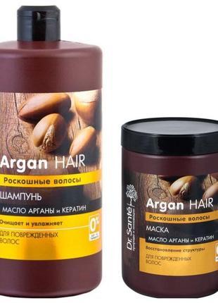 Шампунь роскошные волосы 1000 мл dr.sante argan hair арт.5336