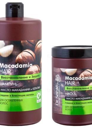 Шампунь восстановление и защита 1000 мл dr.sante macadamia hair арт.5312