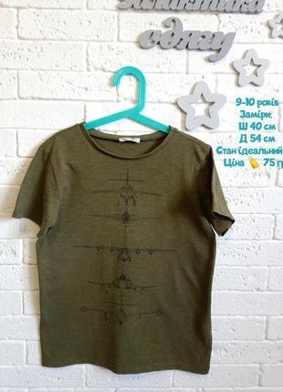 Стильна футболка 9-10 років