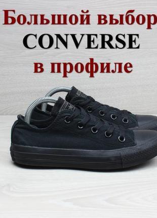 Черные кеды converse all star оригинал, размер 35