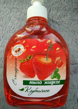 Мыло  жидкое клубничное 300 мг.