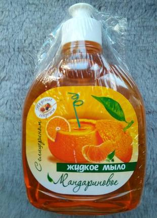 Мыло  жидкое мандариновое 300 мг. с глицерином.