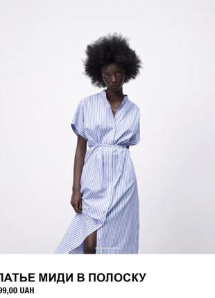 Платье -миди в полоску текущая коллекция zara 34 размер