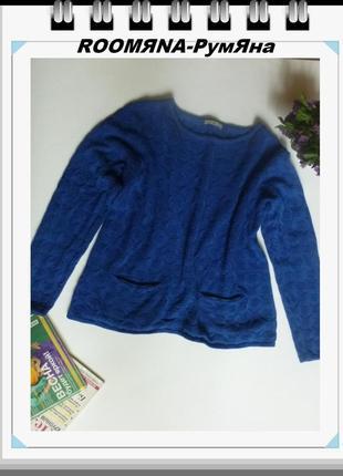 Яркий натуральный свитер хлопок  с карманами хороший размер