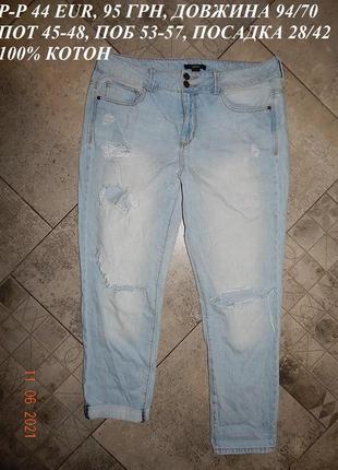 Рвані джинси