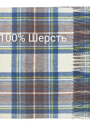 Мужской шарф royal speyside натуральная шерсть. шотландия