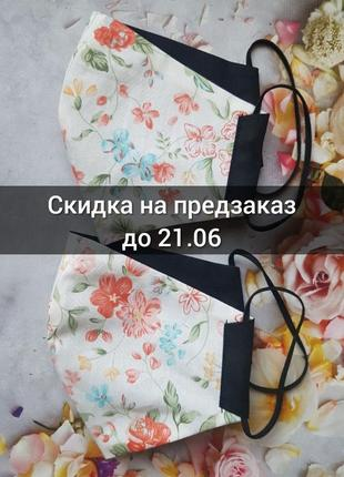 """Легкая двусторонняя многоразовая маска """"цветы акварель"""""""