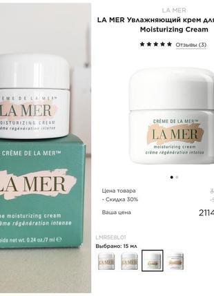 Люкс! увлажняющий крем для лица la mer the moisturizing cream