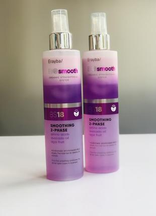 Двофазний спрей кондиціонер для волосся erayba biosmooth bs18