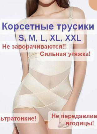 Атласные ультратонкие  утягивающие корректирующие трусики, корректирующее белье