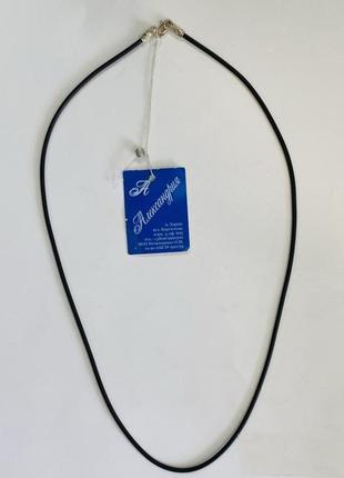 Каучуковый шнурок с серебряной застежкой
