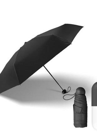 Міні парасолька зонт капсула пілюля capsule umbrella black зонтик