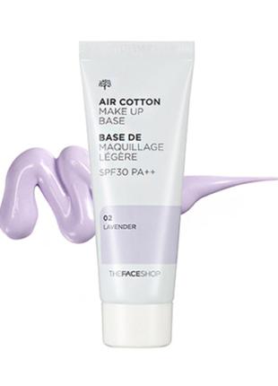 База под макияж air cotton make up base spf30 pa++ the face shop