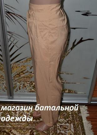 Невесомые легкие брюки