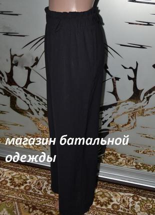 Легкие брюки широкие кюлоты