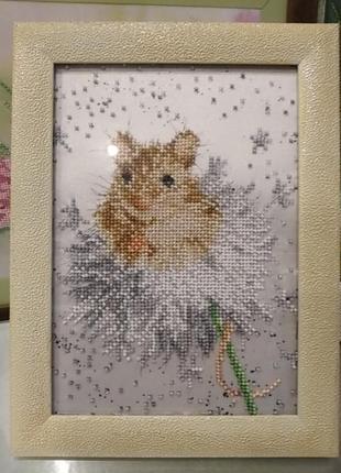 Замечательная картина вышитая бисером мышонок в одуванчике с рамкой!!!