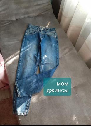 Новые мом джинсы