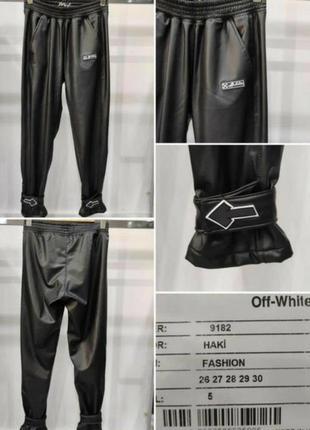 Стилтные кожаные штаны, брюки,джогеры, люкс качество стамбул.
