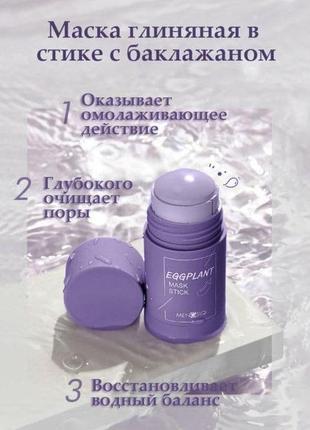 Маска для лица sersanlove mud eggplant с экстрактом баклажана 40 g  - корейская косметика для лица