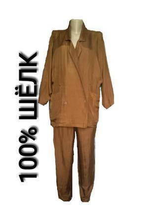 Шелковый винтажный костюм