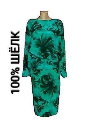 Grido boutique роскошный шелковый костюм