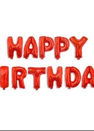 Шарики happy birthday
