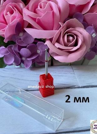 Фреза алмазная шар 2 мм красная для аппаратного маникюра