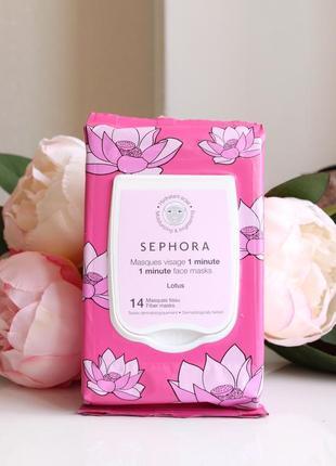 Маска для обличчя - sephora lotus 1 minute face masks