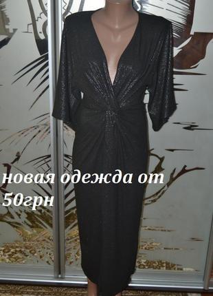 Вечернее оригинальное платье люрикс в рубчик с широким рукавом