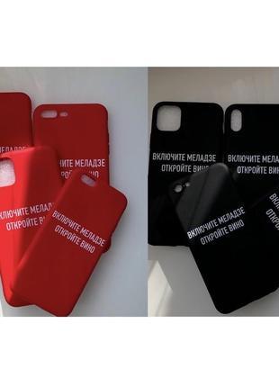 Чехол на айфон меладзе вино iphone 11 pro 7 8 plus x xs  max 6 6s