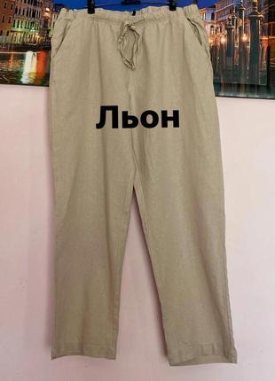 Стильні лляні штани , брючки