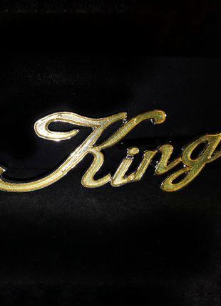 Огромная сверкающая брошь надпись слово король king винтажная