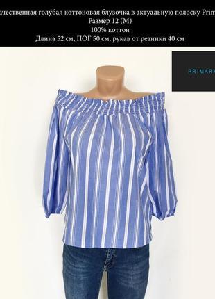 Котоновая блуза в актуальную полоску
