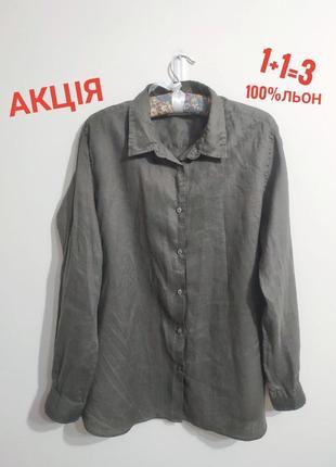 Трендовиа сорочка з льону  (лён)