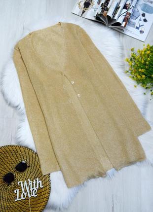 Кардиган золотистый стильный винтажный стиль
