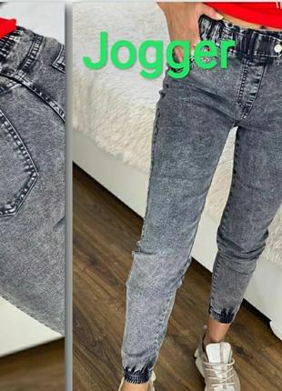 Джинсы jogger два цвета люкс качество все размеры