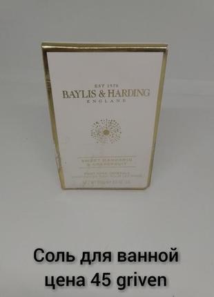 Соль baylis