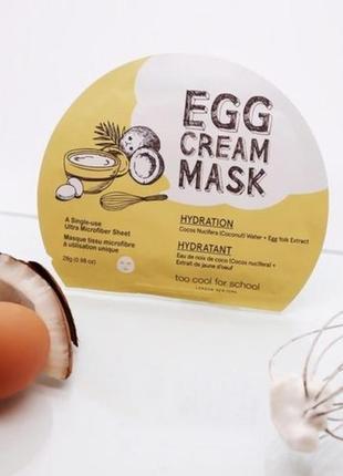 Увлажняющая маска для лица тканевая с яичным экстрактом too cool for school egg cream mask hydration